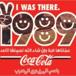 Egypt and Algeria's hate match of 1989
